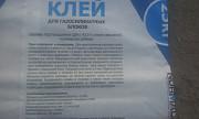 Клей для газосиликатных блоков в Домодедово Домодедово