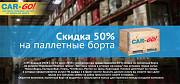Доставка грузов по России от 1 кг до 20-ти тонн на Выгодных условиях Казань