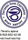 Изготовить печать, штамп у частного мастера Москва