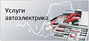 Ремонт моторов и коробок КПП Староминская