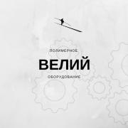 Замена блока управления на формовке. Ремонт термоформовки Екатеринбург