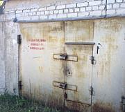 Продам железобетонный гараж 28 кв.м. Новокуйбышевск
