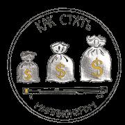 """Финансовый тренинг: """"Как стать миллионером"""". Москва"""