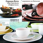 Бельгийская керамика, фарфор, столовые приборы Cosy&Trendy в Крыму. Се Ялта