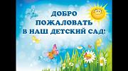 Частный детский сад Москва ЗАО Очаково-Матвеевское Москва