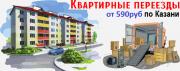 Переезды казань Казань