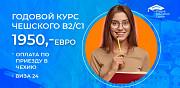 Европейское образование. Курсы чешского языка Москва