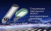 Светодиодные светильники ФОКУС Москва