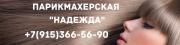 Парикмахер стилист Надежда в Зарайске Зарайск