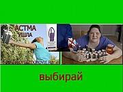 """У Вас астма. Аппарат """"Суперздоровье"""" поможет Москва"""