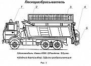 Пескоразбрасыватель на а/м Камаз 5511/55111 Смоленск