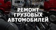 Автоэлектрика грузового автотранспорта с выездом, автозапуск Москва