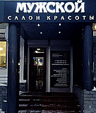 Барбершоп в Химках Москва