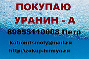 Куплю уранин А, флуоресцеин с хранения Волгоград