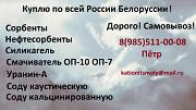 Купим дорого Сорбенты и Нефтесорбенты Самовывоз Ростов-на-Дону