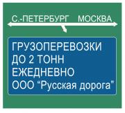 Грузоперевозки Москва СПб, Газель в Питер Москва