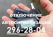 Отключить Автосигнализацию Выезд Красноярск Красноярск