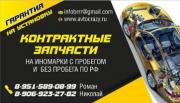 Контрактные запчасти на все иномарки Пермь