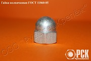 Гайка колпачковая ГОСТ 11860-85 доставка из г.Таганрог