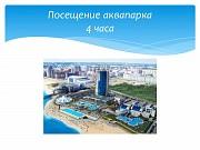 Аквапарк Ривьера г.Казань из Перми Пермь