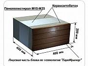 Построй свой теплый дом на нашем станке из теплоблоков Ростов-на-Дону