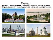 Круиз на теплоходе Пермь