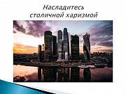 Московские каникулы из Перми Пермь