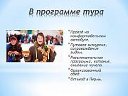 Масленица с.Шаркан из Перми Пермь
