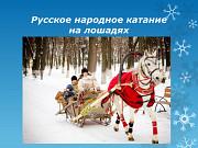 Масленица в Очере Пермь