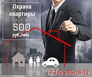 Охрана квартиры в Перми. Праздничные Акции и Скидки Пермь