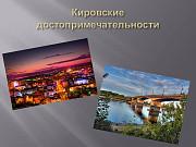 Кировские динозавтра ждут в гости Пермь