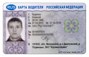 Изготовим карту водителя СКЗИ, для тахографа РФ Москва