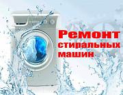 Ремонт стиральных машин, посудомоечных машин, холодильников в Твери на дому Тверь
