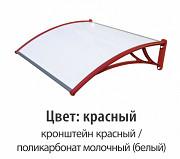 Защитные козырьки из поликарбоната STOPrain Ставрополь