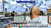 Надежная охранная и пожарная сигнализация Пермь