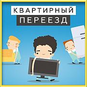Услуги грузчиков Нижний Новгород Нижний Новгород