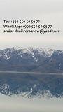 Гид, водитель в Кыргызстане, туристические услуги, путешествия в горы, трэки, трансферы в аэропорт в Москва
