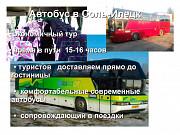 Автобус в Соль-Илецк из Перми Пермь