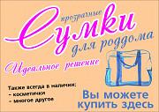 Сумка в роддом Красноярск