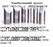Круг стальной диаметром от 5мм до 1000мм ГОСТ 7417-75, ГОСТ 2590-2006, ГОСТ 14955-77, ГОСТ 8479-70 доставка из г.Екатеринбург