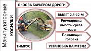 Косилка манипуляторная Ferri Москва
