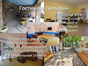 """Отдых в Крыму. Феодосия. Гостиница """"Дельфин"""" Пермь"""