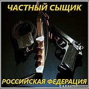 Услуги частного детектива в Ростовской области Ростов-на-Дону