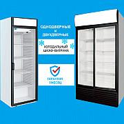 Торговые холодильники бу Новороссийск Новороссийск