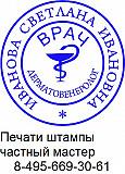 Сделать печать по оттиску у частного мастера Москва