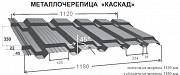 Металлочерепица МП Каскад Ставрополь