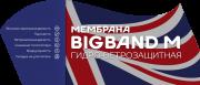 Мембрана гидро-ветрозащитная паропроницаемая Bigband М Ставрополь