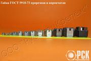Гайки гост 5918-73, корончатая гайка 12х18н10т гост 5918-73 Москва