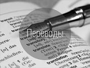 Перевод с английского инструкции Краснодар