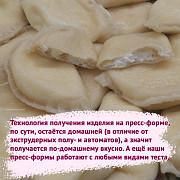 Пресс-формы для пельменей, вареников, чебуреков от производителя Москва